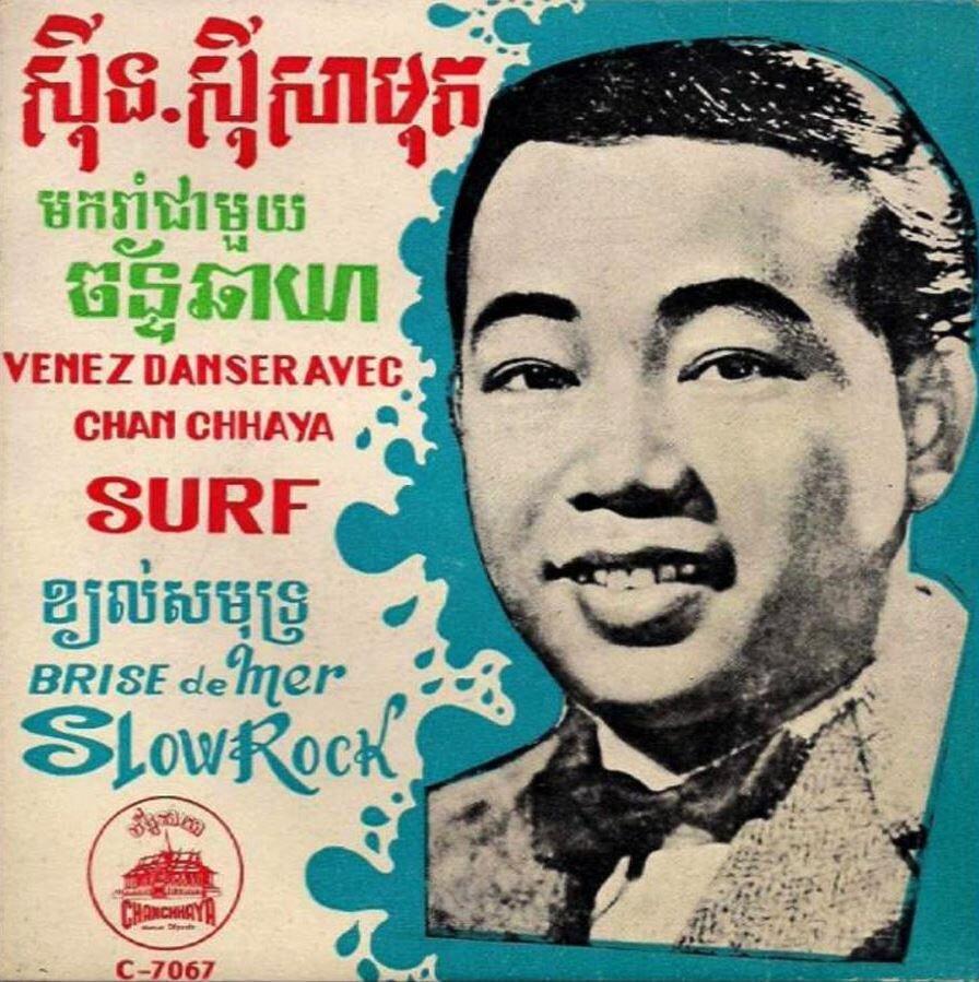 Record cover: Sinn Sisamouth
